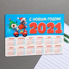 Магнит-календарь 2021 «С Новым годом!»