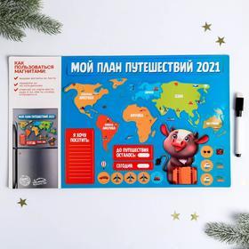 Магнит «Мой план путешествий 2021»