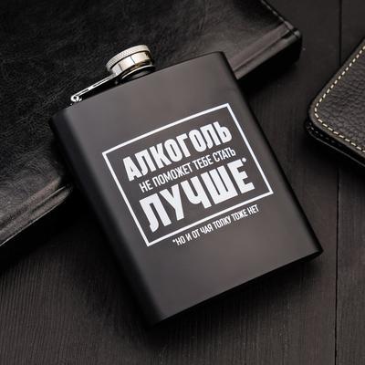 """Фляжка """"Не поможет"""", 210 мл - Фото 1"""