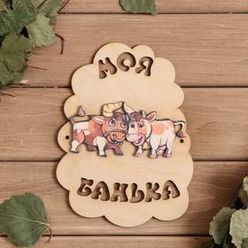 Табличка для бани 'Моя банька Символ года 2021. Бык с коровкой', 17,5×13 см Ош