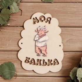 Табличка для бани 'Моя банька Символ года 2021. Бык то при деньгах!', 17,5×13 см Ош