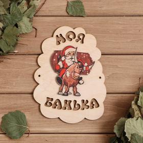 Табличка для бани 'Моя банька Символ года 2021. Санта на быке', 17,5×13 см Ош
