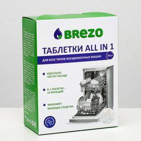 Таблетки для посудомоечных машин Brezo All in 1, 20 шт