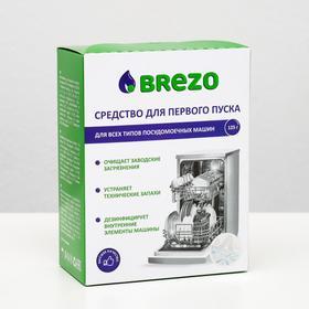 Средство для первого пуска посудомоечной машины Brezo, 125 г