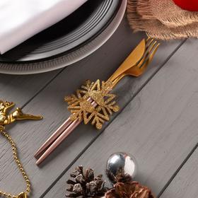 Декор для столовых предметов 'Снежинка' золото 6,5х7,5 см, 100% п/э, фетр Ош