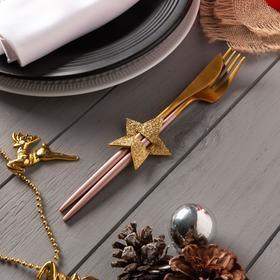 Декор для столовых предметов 'Звезда' золото 6х5,7 см, 100% п/э, фетр Ош