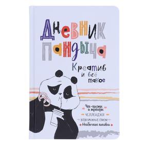 Ежедневник недатированный А5, 64 листа «Дневник Пандыча Креатив и всё такое», твёрдая обложка, ляссе, блок офсет, белый