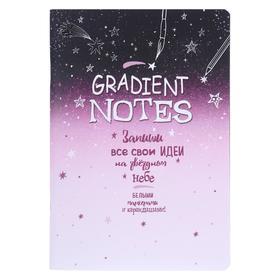 Блокнот А5+, 32 листа «Градиент» GRADIENT NOTES, розовый, мягкая обложка, блок офсет