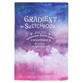 Блокнот А5+, 32 листа «Градиент» GRADIENT SKETCHBOOK, мягкая обожка, блок офсет