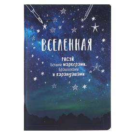 Блокнот А5+, 32 листа «Градиент. Вселенная. Горы», мягкая обложка, блок офсет