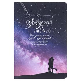 Блокнот А5+, 32 листа «Градиент. Звездная ночь. Влюбленная пара», мягкая обложка, блок офсет