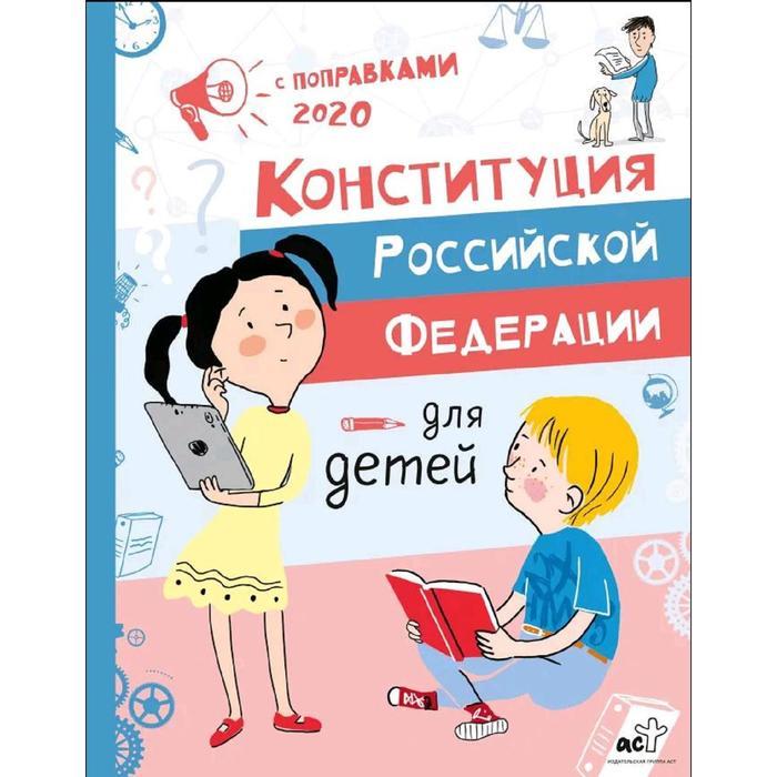 Конституция Российской Федерации, с поправками 2020 года, для детей