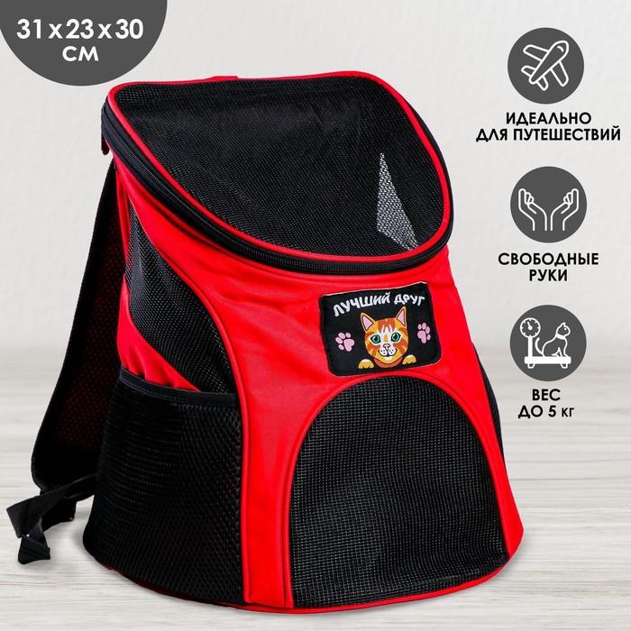 Рюкзак для переноски животных Лучший друг 312330 см