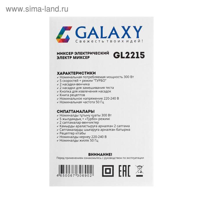 Миксер Galaxy GL 2215, ручной, 300 Вт, 5 скоростей, бело-красный