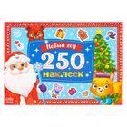 250 новогодних наклеек «Дедушка Мороз», 8 стр. - Фото 1
