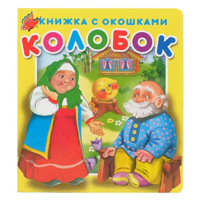 """""""Колобок"""".Серия """"Книжка с окошками"""", 10 стр., карт., бум."""