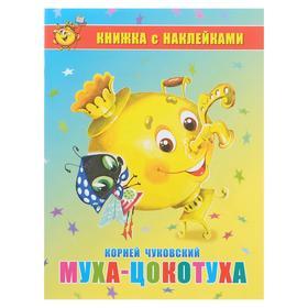 Книжка с наклейками «Муха-Цокотуха», Чуковский К., 16 стр.