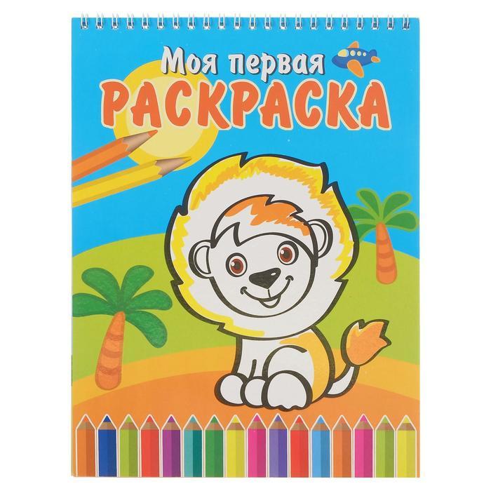 """""""Весёлый львёнок"""".Раскраска на спирали, 16 стр., карт. бум."""