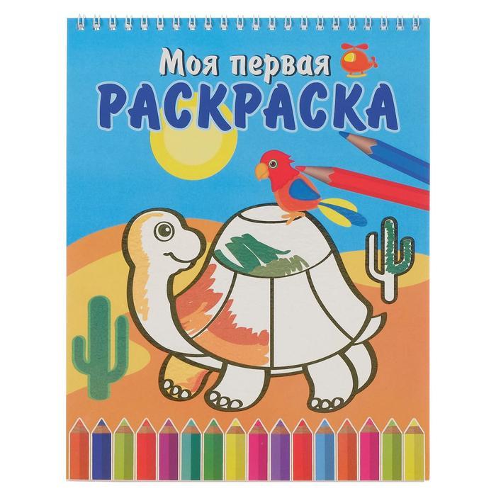"""""""Черепашка и попугай"""".Раскраска на спирали, 16 стр., карт. бум."""