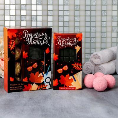 """Набор """"Дорогому учителю"""" мыло-шоколад, бурлящие шары 4 шт - Фото 1"""