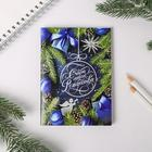 Блокнот «Счастливого Рождества!», 32 листа