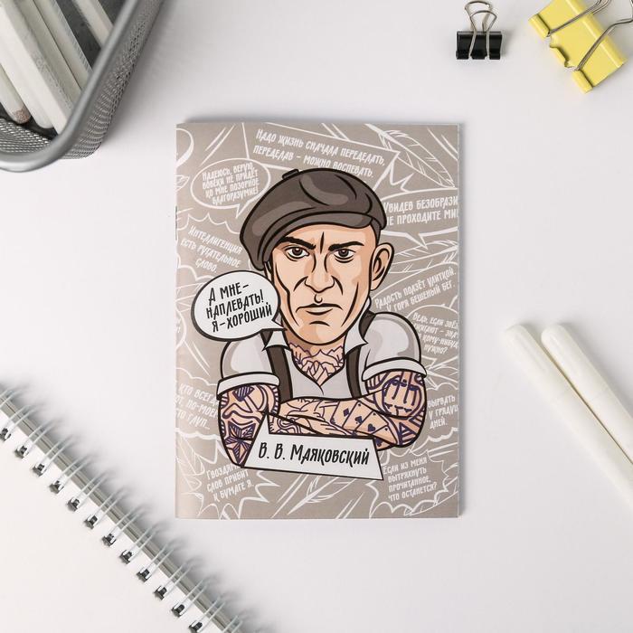 Блокнот «Маяковский», 32 листа, формат А6