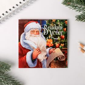 Блокнот мини «Великий Устюг. Дед Мороз», 16 листов Ош