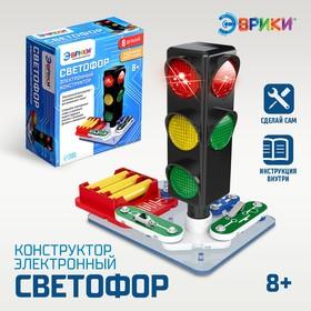 Электронный конструктор «Светофор», 8 элементов