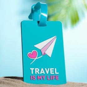 Бирка для чемодана Travel is my life Ош