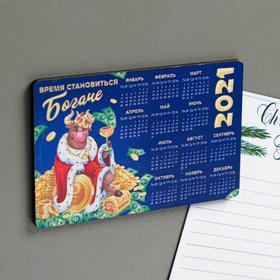 Магнит-календарь «Время становиться богаче» Ош