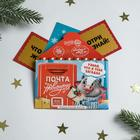 Набор предсказаний «Почта новогодняя»