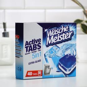 Таблетки для ПММ Dishwasher Tablets Wasche Meister 5in1, 40 таблеток