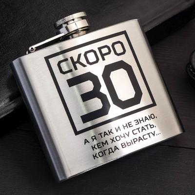 """Фляжка """"Скоро 30"""", 150 мл - Фото 1"""