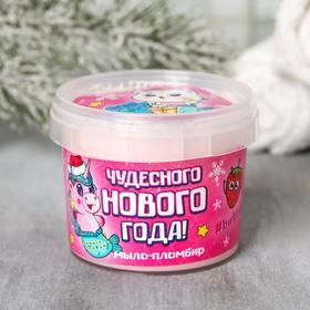 """Мыло-пломбир """"Чудесного Нового года"""""""