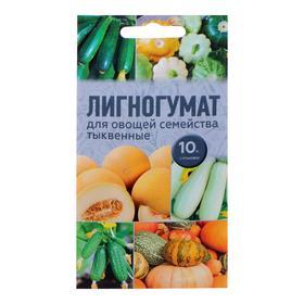 Удобрение водорастворимое Лигногумат для овощей семейства тыквенные, 5 г