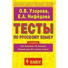 Тесты по русскому языку.В 2-х частях. 4 класс, Узорова О.В., Нефедова Е.А.