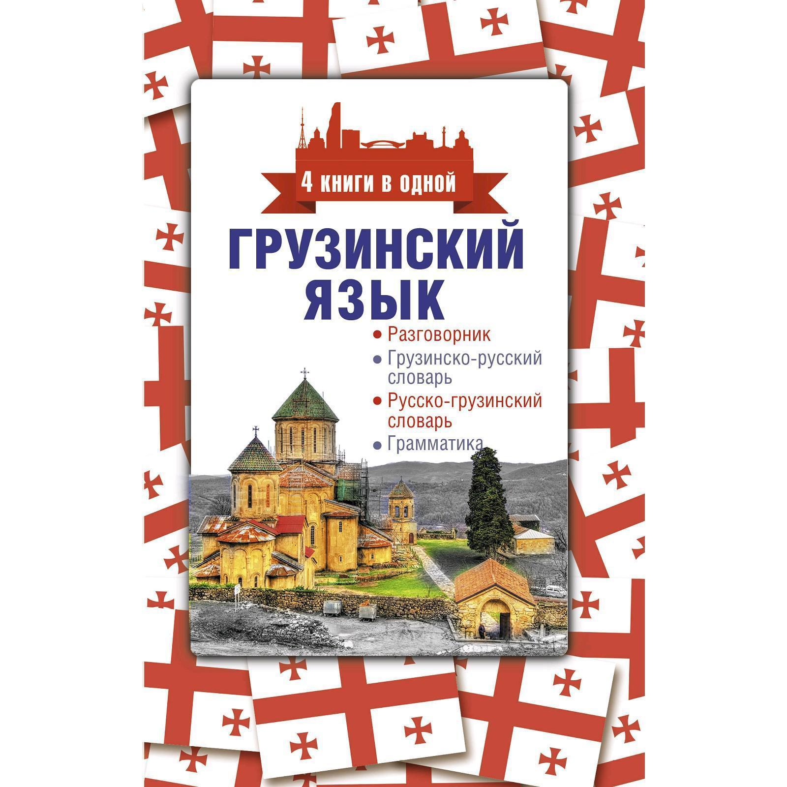 думаете, перевод с грузинского на русский по фото нее, родителей кабау