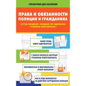 Права и обязанности полиции и гражданина, Кузьмина М.В.