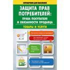 Защита прав потребителей: права покупателя и обязанности продавца. Товары и услуги, Кузьмина М.В.
