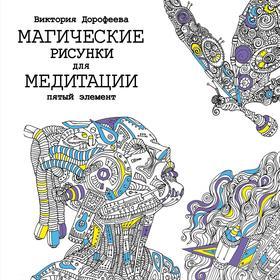 Магические рисунки для медитации. Пятый элемент, Дорофеева В.А. Ош