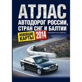 Атлас автодорог России стран СНГ и Балтии (приграничные районы) Ош