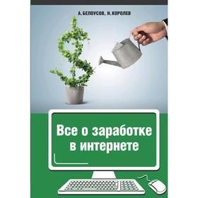 Все о заработке в интернете. Белоусов А. А. Ош