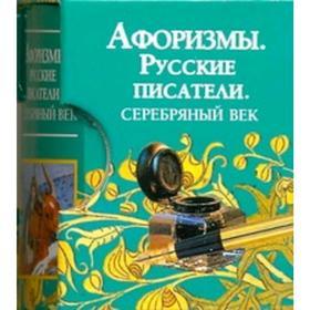 Афоризмы. Русские писатели. Серебряный век, Носков В.Г. Ош
