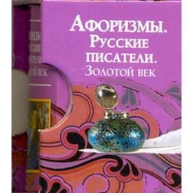 Афоризмы. Русские писатели. Золотой век, Носков В.Г. Ош