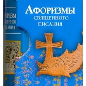 Афоризмы Священного писания, Носков В.Г. Ош