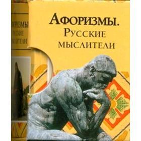 Афоризмы. Русские мыслители, Носков В.Г. Ош