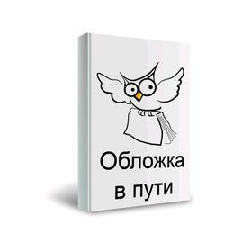 Веселая математика. Степанов В.