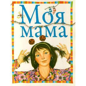 Моя мама. Чудновская Екатерина Иосифовна