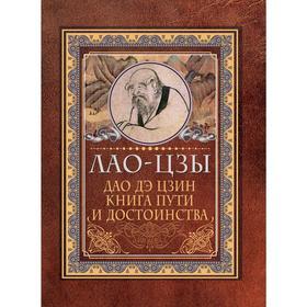 Дао-дэ цзин. Книга пути и достоинства Ош