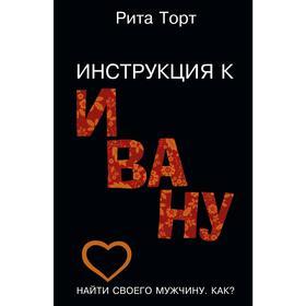 Инструкция к Ивану. Торт Р.